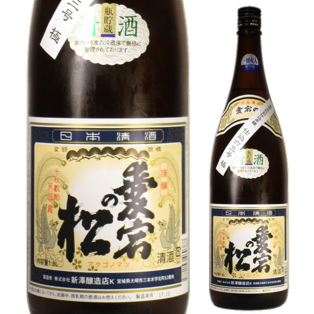 【日本酒】愛宕の松 別仕込本醸造 仕込六三号 極
