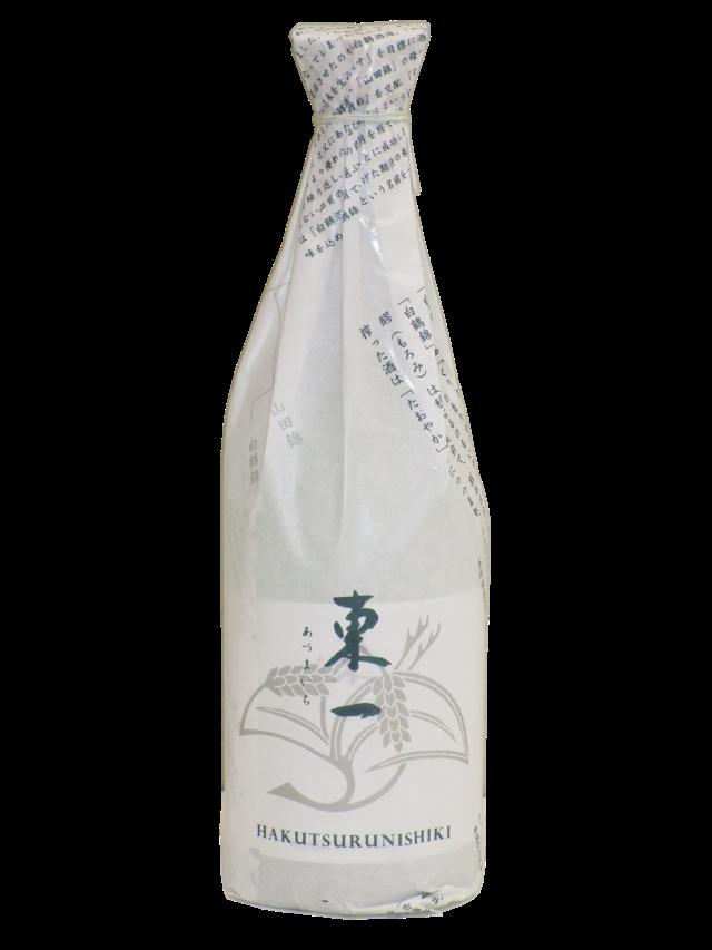 【日本酒】東一 純米吟醸 白鶴錦【R1BY】