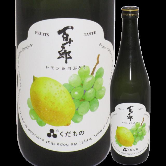 【日本酒】「百十郎」くだもの「レモン&白ぶどう」【限定酒】【CWS】