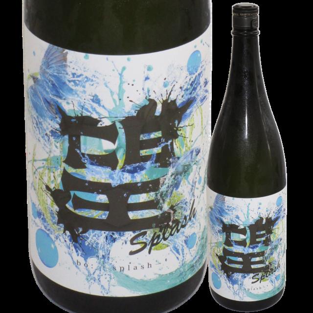【日本酒】「望」スプラッシュ純大吟火入【限定酒】【CWS】