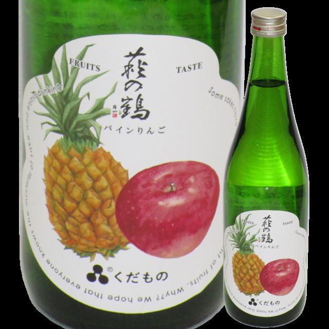 【日本酒】「萩の鶴」くだもの「パインりんご」【限定酒】