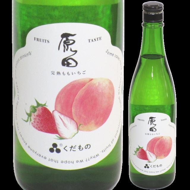 【日本酒】「原田」くだもの「完熟ももいちご」【限定酒】