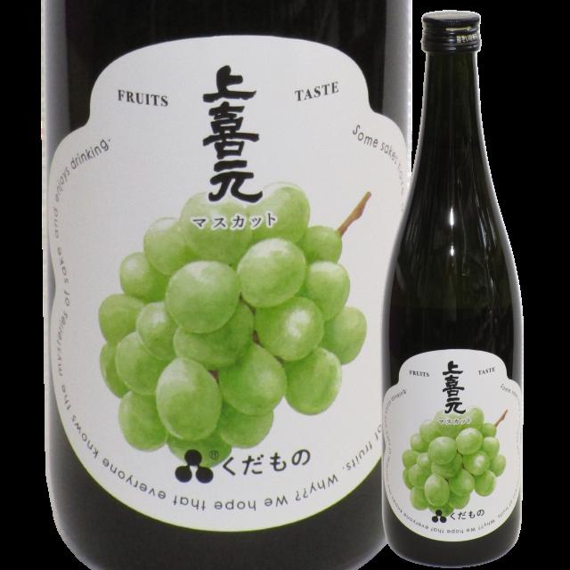 【日本酒】「上喜元」くだもの「マスカット」【限定酒】【CWS】