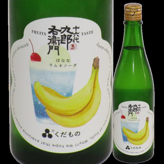 【日本酒】「十六代九郎右衛門」くだもの「ばななラムネソーダ」【限定酒】
