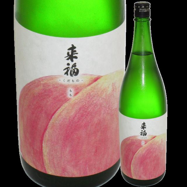 【日本酒】「来福」元祖くだもの「もも」【限定酒】【CWS】