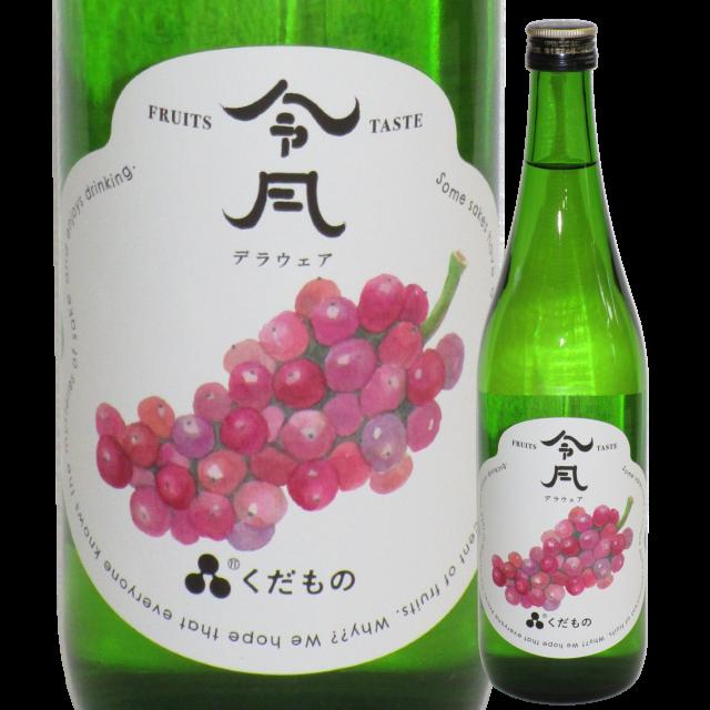 【日本酒】「令月」くだもの「デラウェア」【限定酒】【CWS】