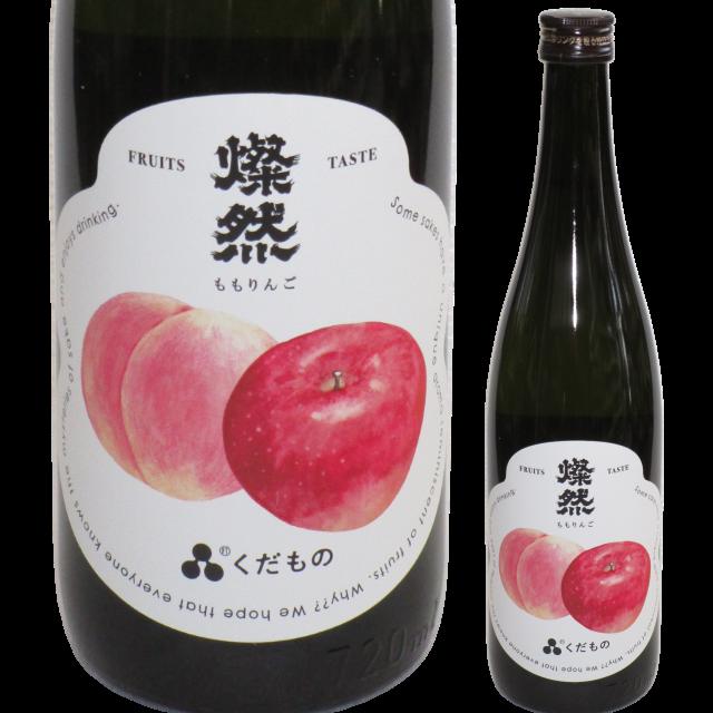 【日本酒】「燦然」くだもの「ももりんご」【限定酒】