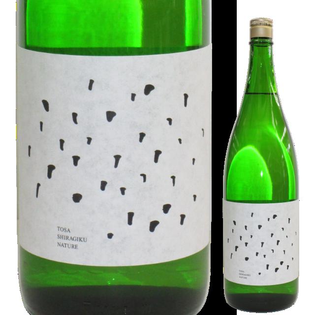 【日本酒】土佐しらぎくナチュール「水」直汲み【限定酒】【CWS】