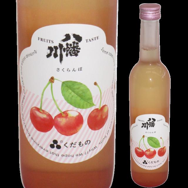 【日本酒】「八幡川」くだもの「さくらんぼ」【限定酒】【CWS】