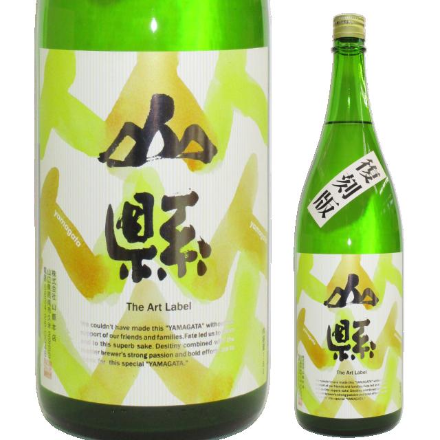 【日本酒】「山縣」Art Label 復刻版 純米無濾過原酒 27BY【限定酒】【CWS】