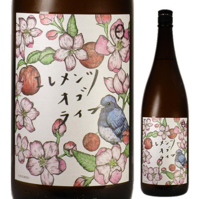 【日本酒】笑四季 エレメンツオブライフ(2016-17)Episode リンゴの花 火入