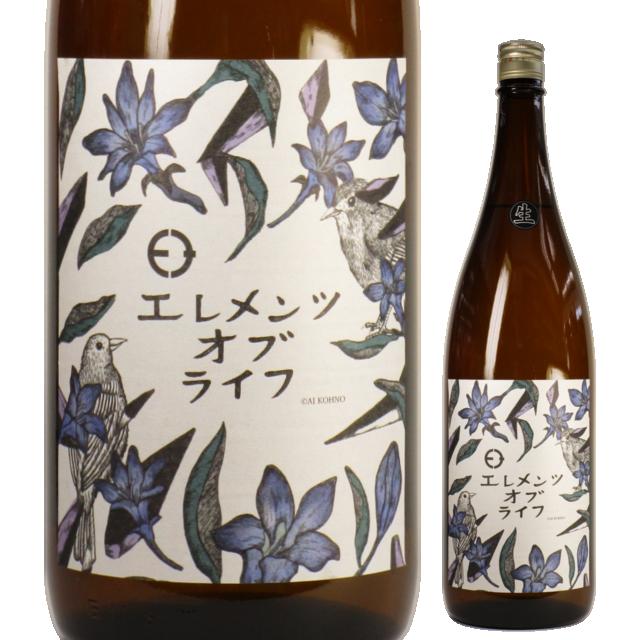 【日本酒】笑四季 エレメンツオブライフ (2016-17) Episode りんどう 生酒