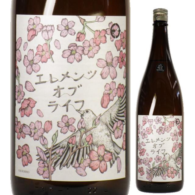 【日本酒】笑四季 エレメンツオブライフ (2016-17) Episode さくら 生酒