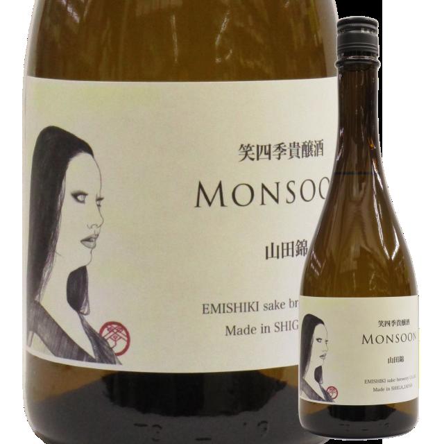 【日本酒】笑四季 モンスーン 山田錦 貴醸酒 火入