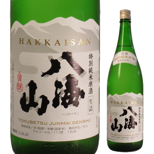 八海山 特別純米原酒 生詰