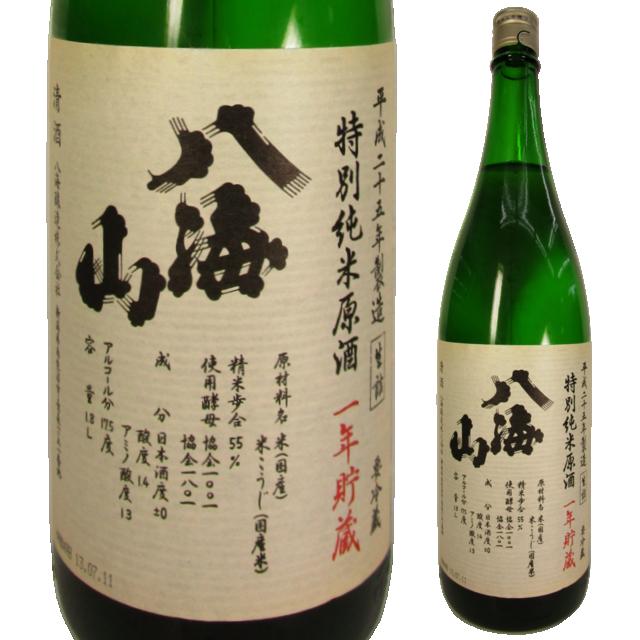 八海山 特別純米原酒 一年貯蔵