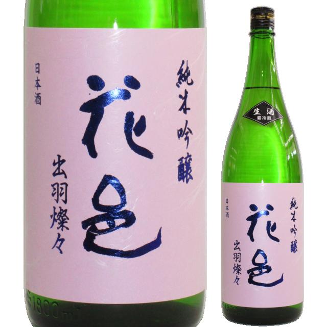 【日本酒】純米吟醸「花邑」出羽燦々 生酒【30BY】