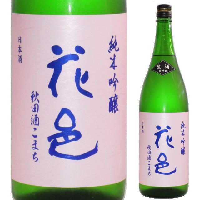【日本酒】両関 純米吟醸「花邑」秋田酒こまち生酒
