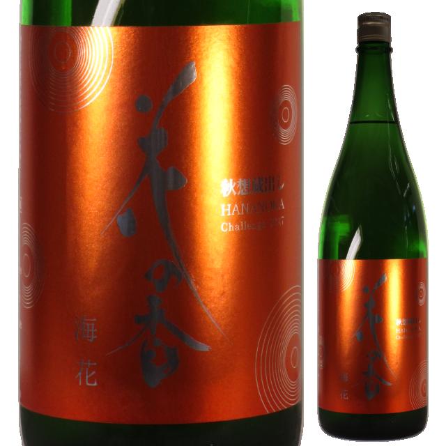 【日本酒】純米大吟醸 花の香「海花」『秋想蔵出し』