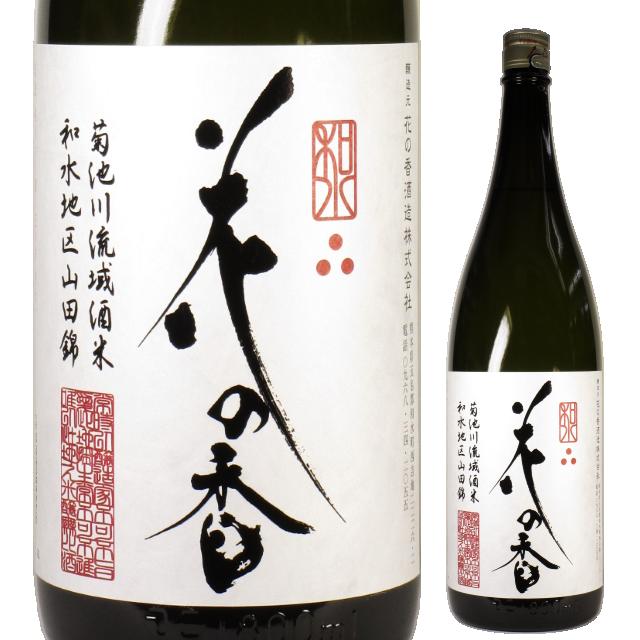 【日本酒】純米大吟醸「花の香」和水