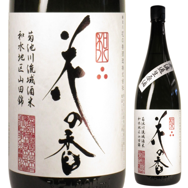 【日本酒】純米大吟醸 花の香「和水」無濾過生原酒
