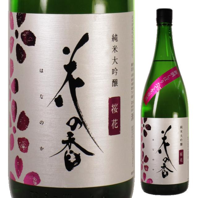 【日本酒】純米大吟醸 花の香「桜花」しぼりたて生原酒【28BY】
