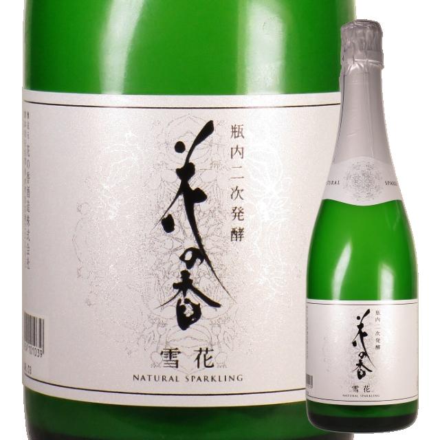 【日本酒】純米大吟醸 花の香「雪花」瓶内二次発酵