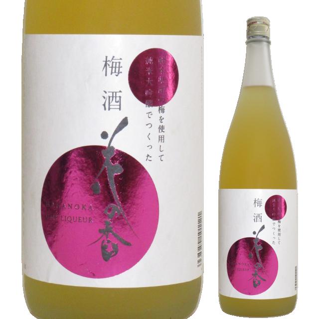 【リキュール】「花の香」【梅酒】【限定酒】