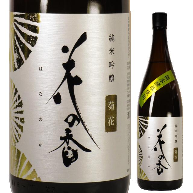 【日本酒】純米吟醸 花の香「菊花」しぼりたて生原酒【28BY】