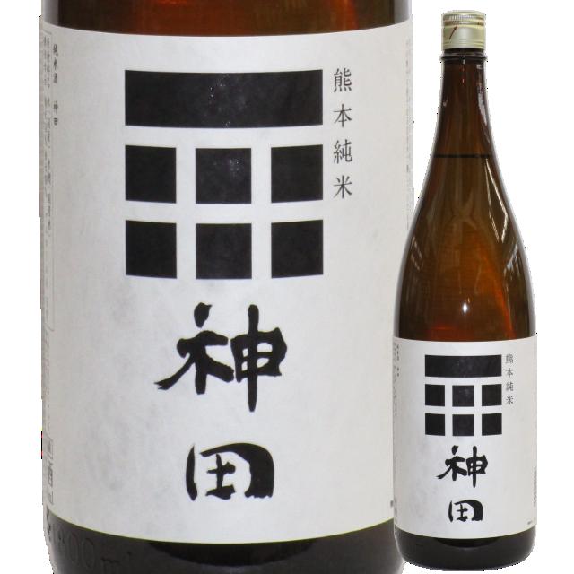 【日本酒】熊本純米【神田】