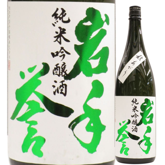 【日本酒】岩手誉 純米吟醸酒 秋あがり