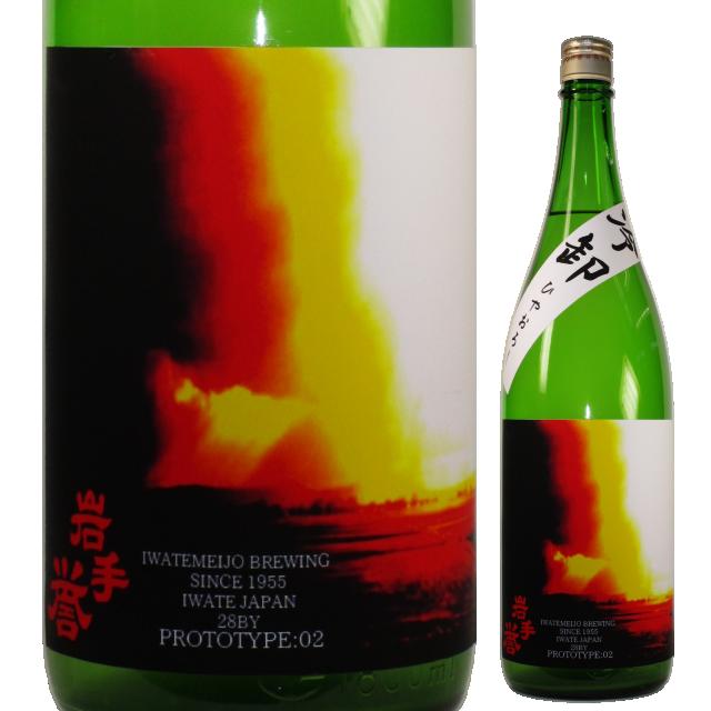 【日本酒】岩手誉 28BY「PROTOTYPE:01」特別純米 かすみ酒 冷卸-ひやおろし-