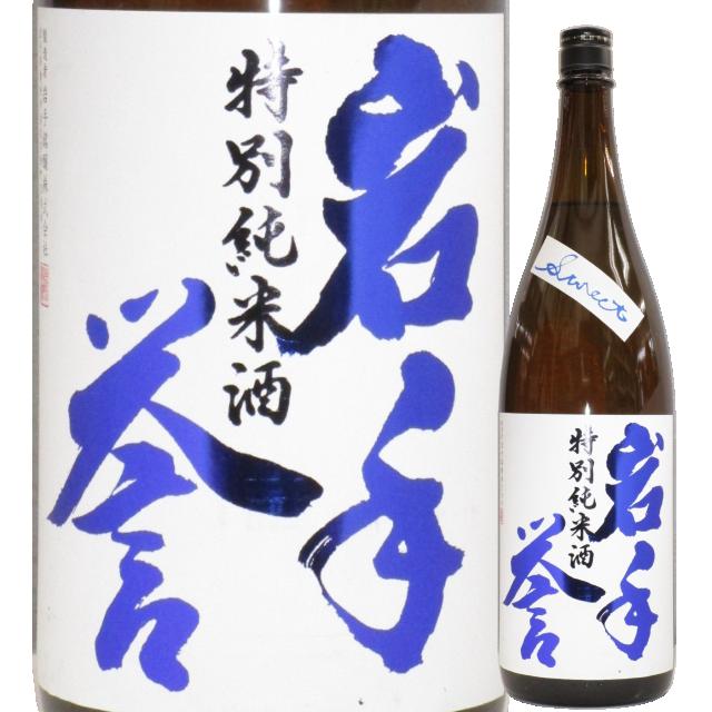 【日本酒】岩手誉 特別純米酒 スウィート