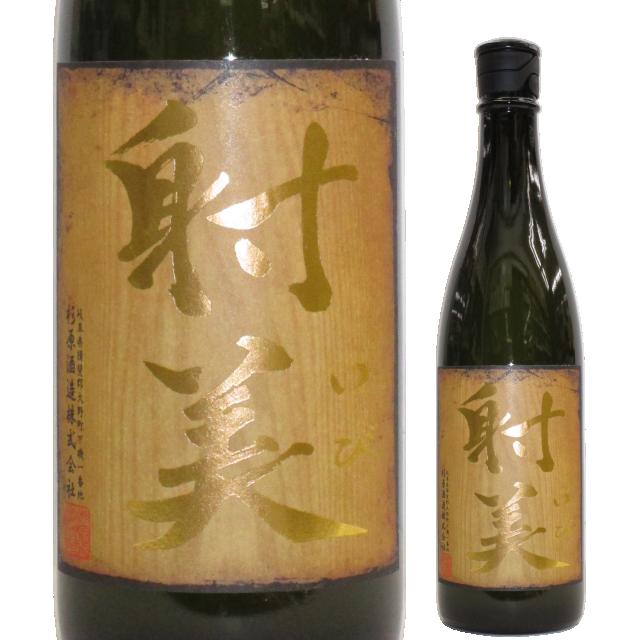 【日本酒】射美 BARREL-バレル-【BY30】