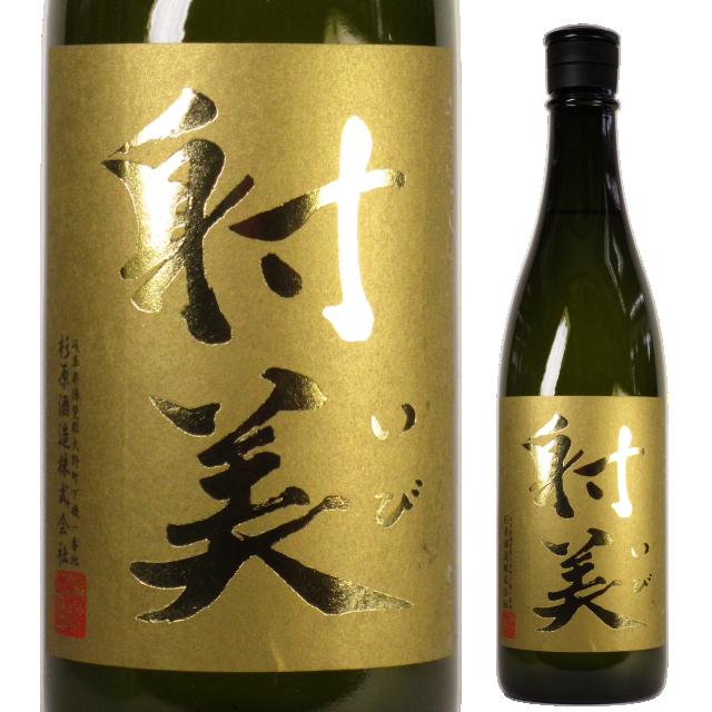 【日本酒】GOLD 射美 無濾過生原酒【BY29】