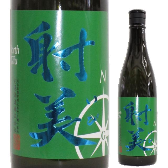 【日本酒】North 射美 無濾過生原酒