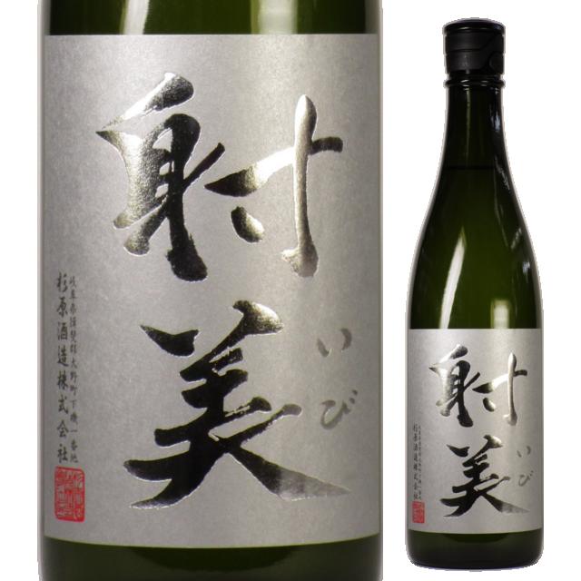 【日本酒】SILVER 射美 無濾過生原酒【BY28】