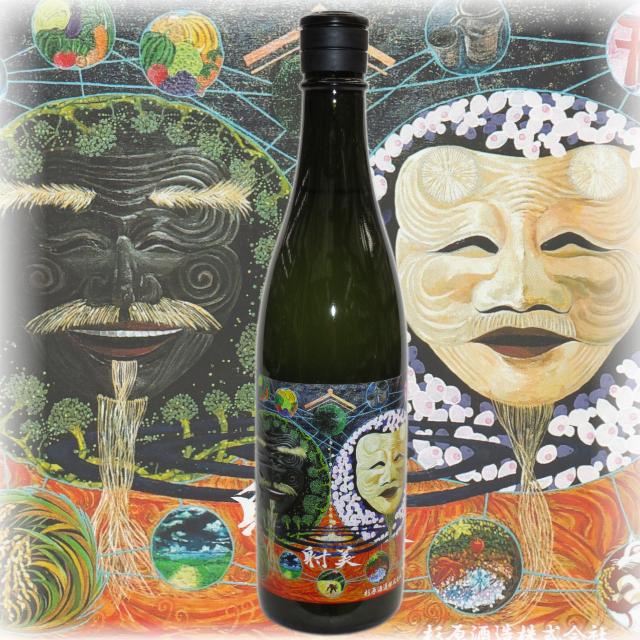 【日本酒】特別純米 並行福発酵連鎖「射美」【限定酒】