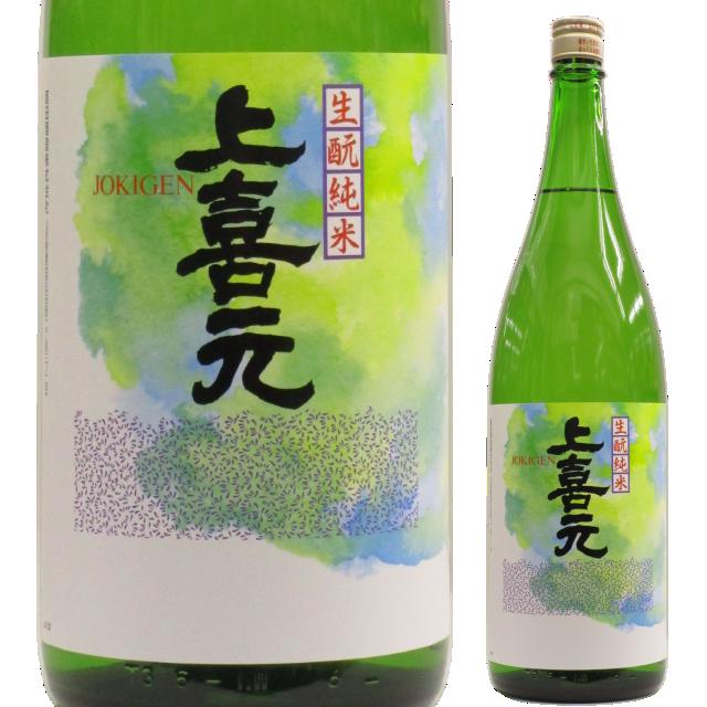 【日本酒】上喜元 生もと純米