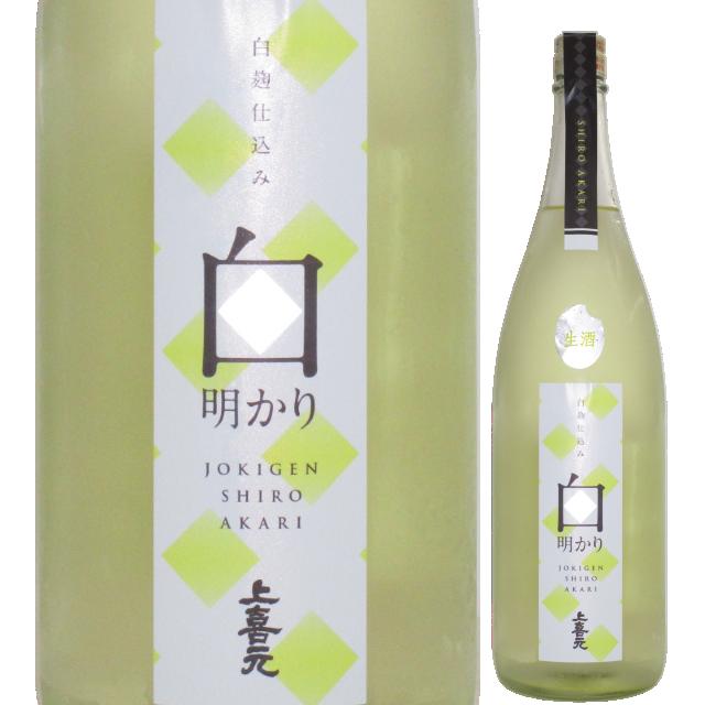 【日本酒】上喜元 白麹仕込み生酒 白明かり