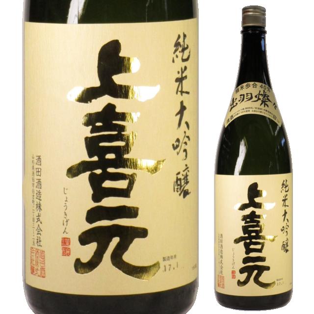 【日本酒】上喜元 純米大吟醸 山田錦 槽垂れ【28BY】