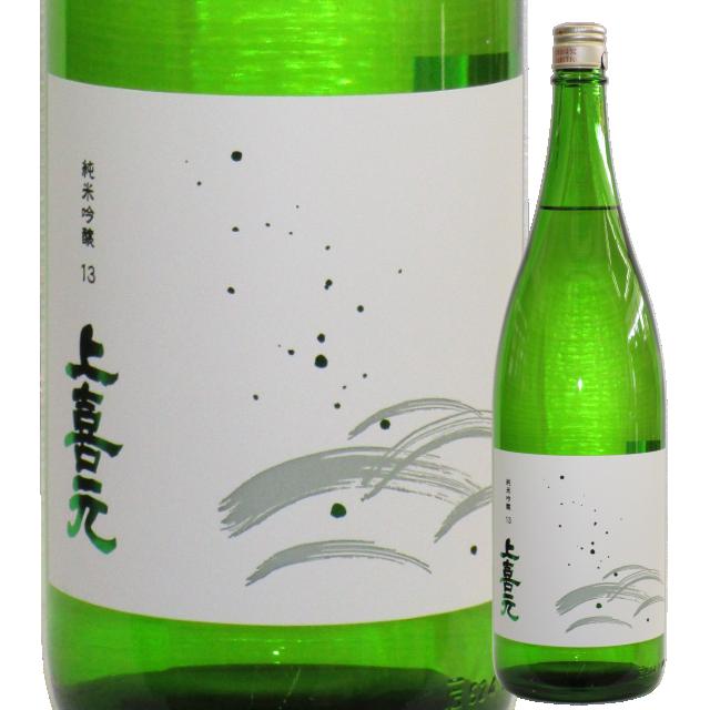 【日本酒】上喜元 純米吟醸13 原酒
