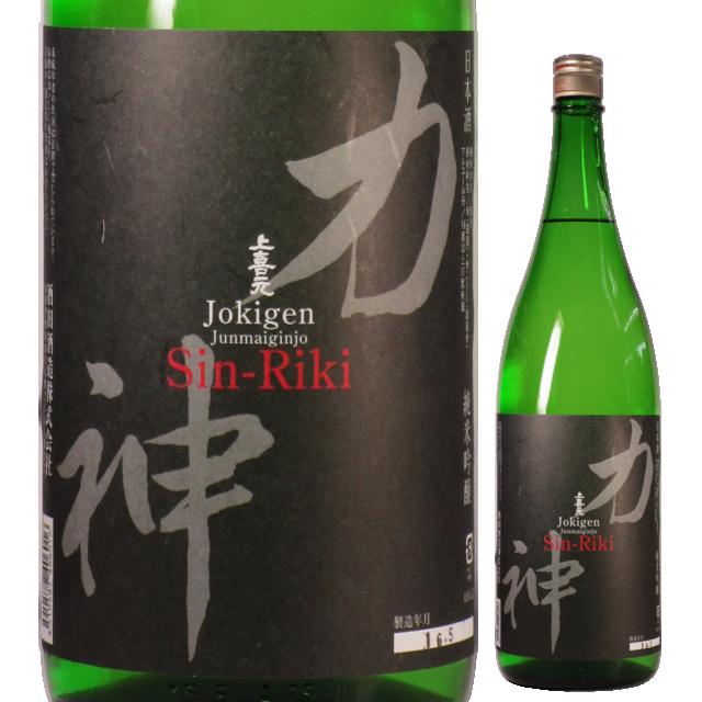 【日本酒】上喜元 純米吟醸 神力 中採り