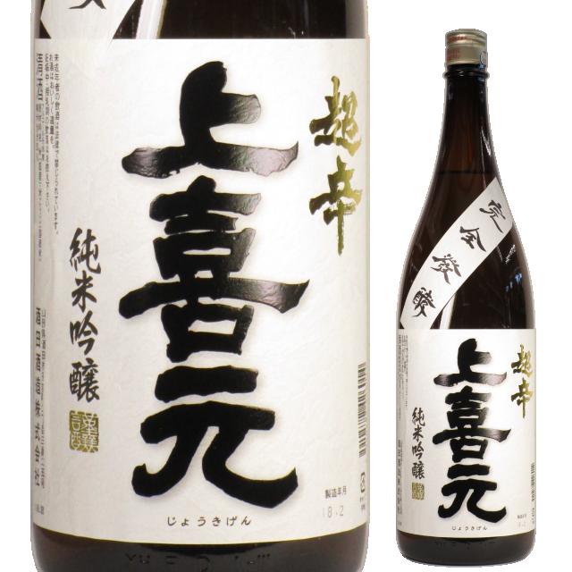 【日本酒】上喜元 純米吟醸 超辛【29BY】