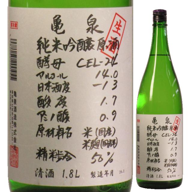 【日本酒】亀泉 純米吟醸原酒 CEL-24 生酒