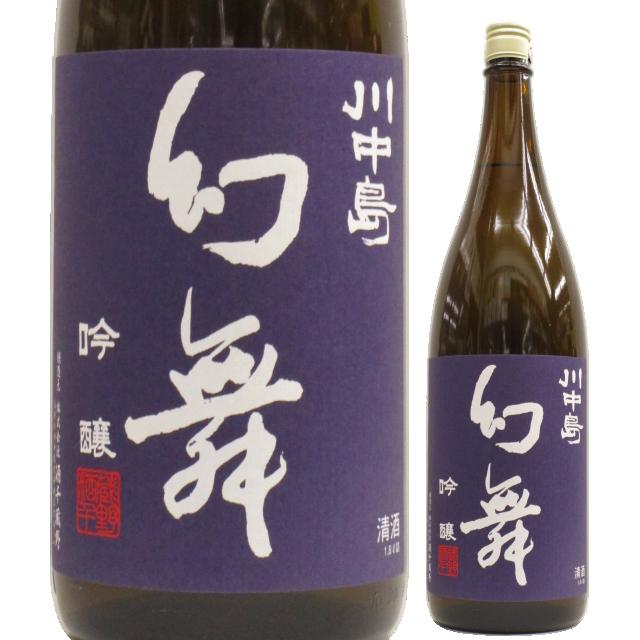 【日本酒】川中島 幻舞 吟醸 美山錦
