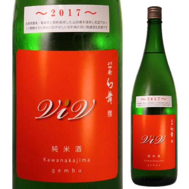【日本酒】川中島 幻舞 純米酒 山田錦VIV 無濾過生原酒【28BY】