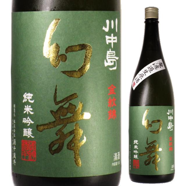 【日本酒】川中島 幻舞 純米吟醸 金紋錦 無濾過生原酒【28BY】