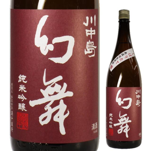 【日本酒】川中島 幻舞 純米吟醸 しぼりたて無濾過生原酒【28BY】