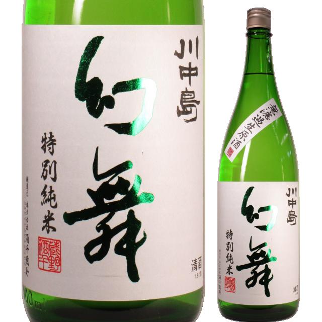 【日本酒】川中島 幻舞 特別純米 ひとごこち 無濾過生原酒【29BY】